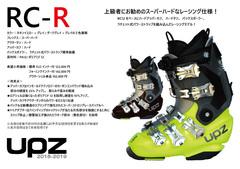 2-1819upz-rcr.jpg