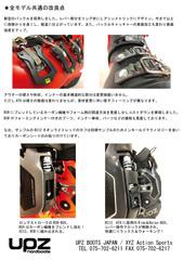 3-20-21UPZ製品概要3.jpg