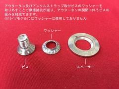 ビス緩み説明3.jpg