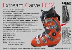 EC12発売.jpg