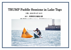 TRUMP Paddle Sessions in Lake Togo_ページ_1.jpg