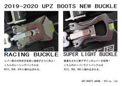 UPZ新型バックルのご紹介.jpg