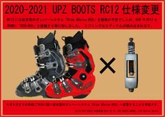 rc12仕様変更.jpg